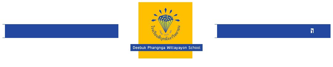 Deebuk Phangnga Wittayayon School